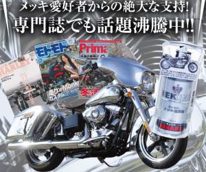 バイク雑誌とメッキングを合わせたイメージ写真