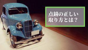 青のクラシックカーのTOP画像