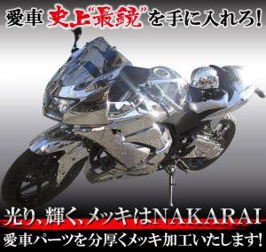 メッキ工房NAKARAI