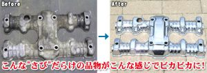 アルミ再メッキも対応しております。メッキ工房NAKARAI