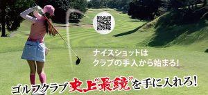 ゴルフクラブ史上最鏡を手に入れろ