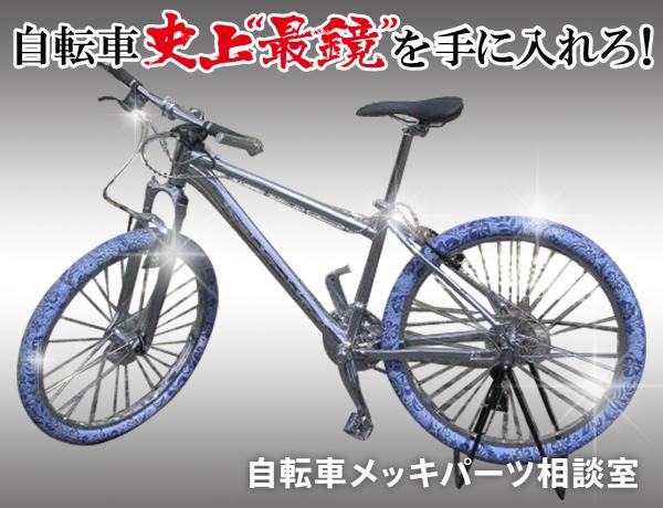 自転車メッキパーツ相談室バナー