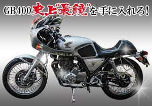 GB400バナー