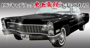 1967キャデラックバナー