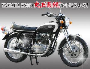 ヤマハXS650