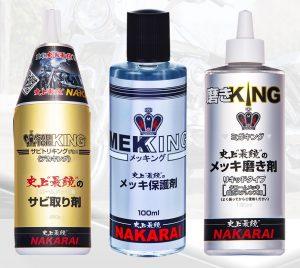3つのKING